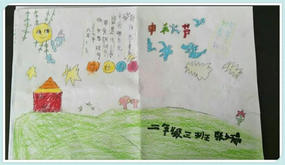 """丰翼小学二年级举办""""庆中秋""""手抄报活动"""